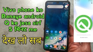 Android Q Look Install For Any Vivo Mobile