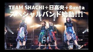 TEAM SHACHI 「Rock Away」JOIN ALIVE版 Teaser