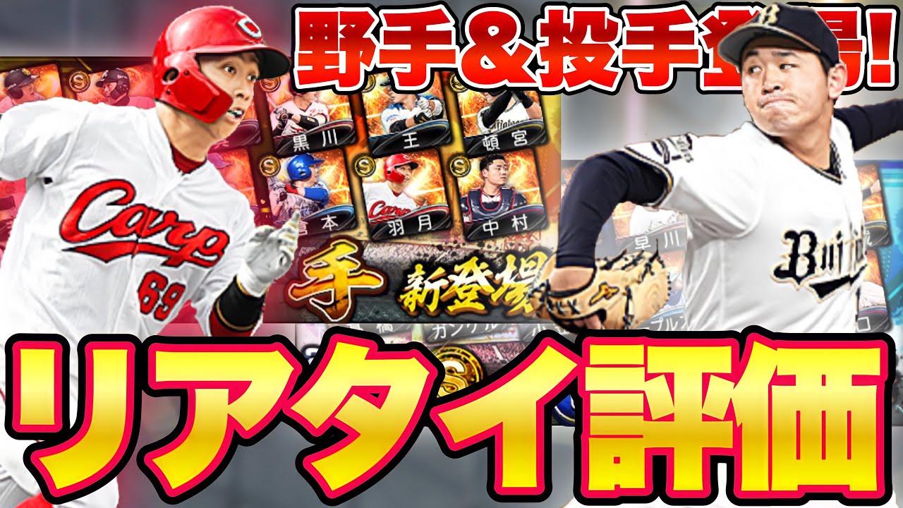 新選手登場で狙い目の選手を紹介!30%6枚からはあの最強野手が降臨したぞ!!【プロスピA】