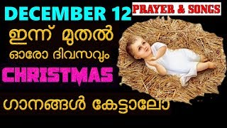 Malayalam christmas songs for December 12 th # Christian devotional songs malayalam for december