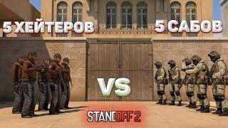 5 ХЕЙТЕРОВ Vs 5 ПОДПИСЧИКОВ STANDOFF 2 0.15.0