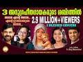 Amme Ente Amme Ente Ishoyude Amme 3 Blessed Singers Feat. Fr  Binoj, Kester, Sreya Jayadeep, Teena Mix Hindiaz Download