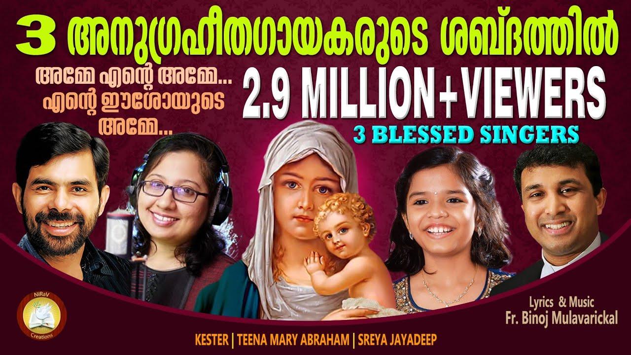Amme Ente Amme Ente Ishoyude Amme 3 Blessed Singers Feat Fr Binoj Kester Sreya Jayadeep Teena Youtube