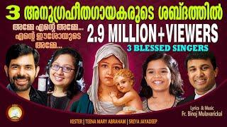 Amme Ente Amme Ente Ishoyude Amme 3 Blessed Singers Feat. Fr Binoj, Kester, Sreya Jayadee ...