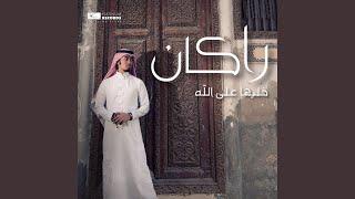 Download lagu Khaleeha W Aleeha