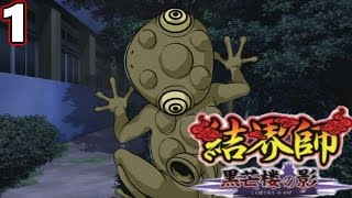 This is 結界師 黒芒楼の影 or Kekkaishi for the Wii. I've recorded t...