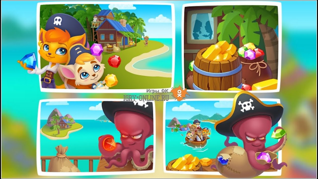 Коты пираты игра бесплатно