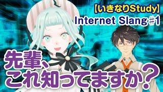 【いきなりStudy】 先輩、これ知ってますか? Internet Slang♯1