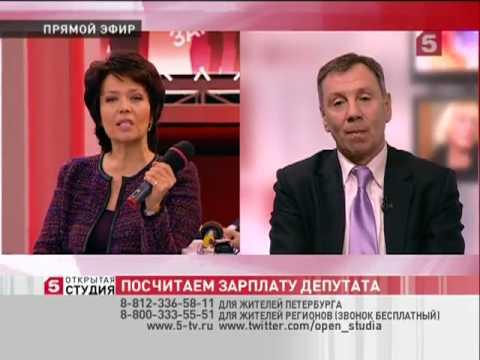 видео: Открытая студия. 26.03.13 Посчитаем зарплату депутата.