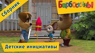 Барбоскины ⚽ Детские инициативы 🎮 Сборник мультфильмов