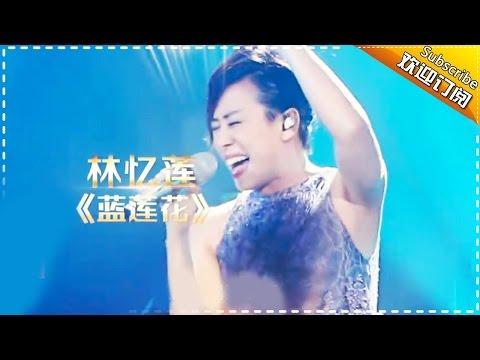 THE SINGER 2017 Sandy Lam 《Blue Lotus》Ep.7 Single 20170304【Hunan TV Official 1080P】
