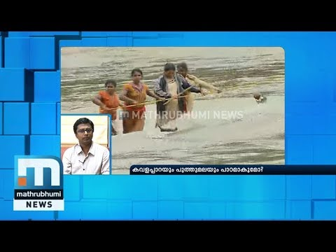 Kavalappara, Puthumala Landslides: Lessons To Learn?| Super Prime Time Part 1| Mathrubhumi News