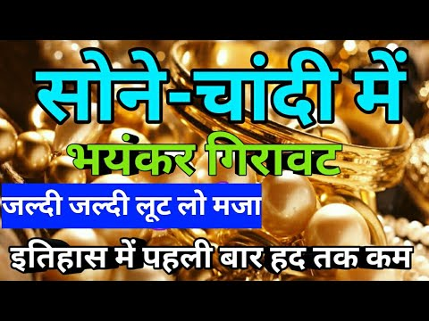 Gold price today : सुना हो गया इतना ! इतना ! सस्ता लेकिन चांदी महंगे gold silver price PM Modi govt