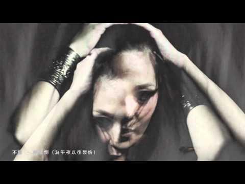 "廿四味 24Herbs  ""Wonderland"" Feat. 衛蘭 Janice Vidal (Official Music Video)"