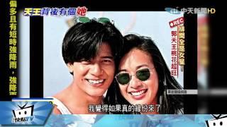 20170422中天新聞 天王郭富城結婚了 過往情史輝煌