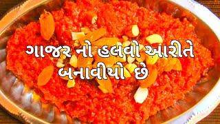 How to make Gajar halva at home in gujarati