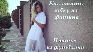 Шью модную юбку из фитина и делаю красивое платье | как сшить юбку из фитина