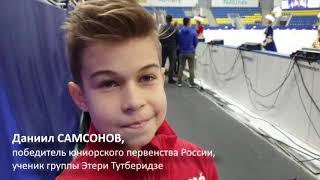 Международный турнир по фигурному катанию Мемориал Дениса Тена