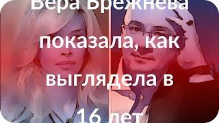 Вера Брежнева показала, как выглядела в 16 лет