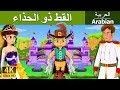القط ذو الحذاء | قصص اطفال | حكايات عربية