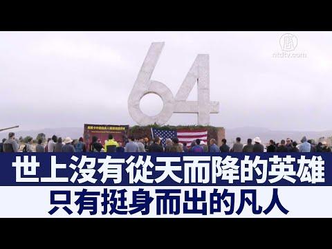 擔憂武漢肺炎 奧斯卡人權獎籲結束中共暴政 新唐人亞太電視 20200213