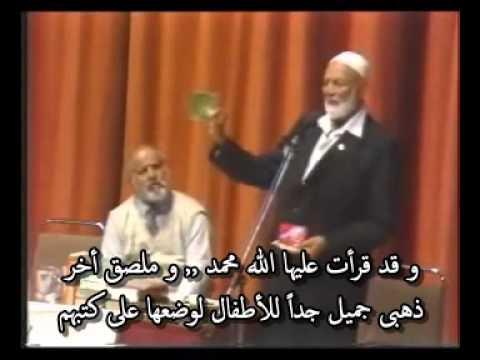 أحمد ديدات - تحدى الإسلام