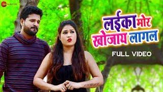 लईका मोर खोजाय लागल Laika Mor Khojaye Lagal - Full Video | Ritesh Pandey