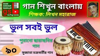 Download lagu Bhul Sobi Bhul Learn Music in Bangla গ ন শ খ ন ব ল য Gaan Shikhun Banglay gsb MP3