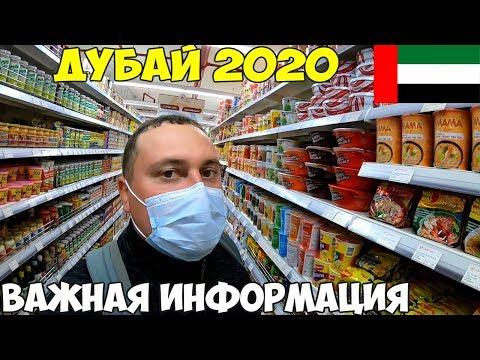 Дубай 2020  коронавирус, где купить алкоголь. Марина Дубай, Важная информация. First Central завтрак