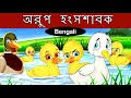 অরুপ হংসশাবক | Ugly Duckling in Bengali | Bangla Cartoon | Bengali Fairy Tales thumb