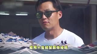 【一日三餐 漁村篇3】EP30:人家想喝海鮮湯啦  -東森戲劇40頻道 週一至週五 晚間10點