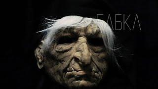 Бабка страшная история20