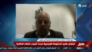 الجالية المصرية بفرنسا تكشف عن أبرز الضحايا الطائرة المنكوبة