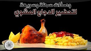 شميشة : وصفات سهلة وسريعة لتحضير الدجاج المشوي