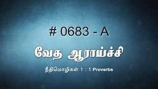 Proverbs 1:1(0683-A) - Tamil Bible Study