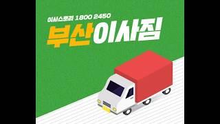 부산포장이사전문업체의 1톤용달, 소형익스프레스 서울까지…