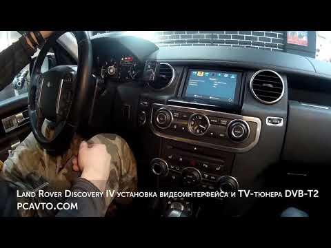 Land Rover Discovery IV установка видеоинтерфейса и TV тюнера DVB T2