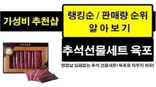 가성비 추석 선물 세트 육포 판매량 랭킹 순위 TOP …