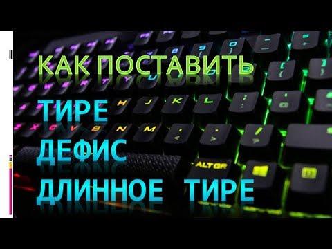 Как ставить длинное тире на клавиатуре