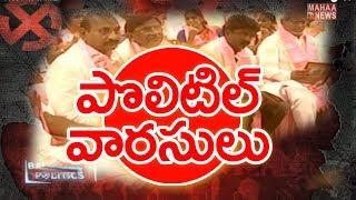 TRS Party Next Generation Entry in TS Politicians | BACKDOOR POLITICS | Mahaa News