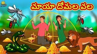 మాయా దోమల వల | Telugu Stories | Telugu Kathalu | Stories in Telugu | Telugu Moral Stories