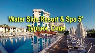 Water Side Resort & Spa 5* - Сиде