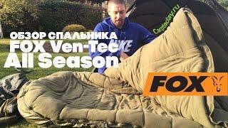 видео Обзор горелок компании FOX. Незаменимые аксессуары карпфишинга