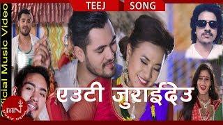 New Teej Song 2075/2018 | Euti Juraideu - Punam Neupane & Binod Pandey Ft. Chakra Bam & Arushi Magar