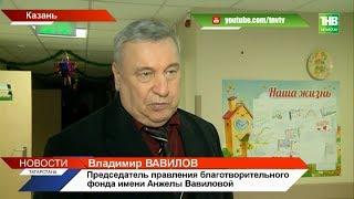 Владимир Вавилов получил госнаграду за создание первого в Казани хосписа - ТНВ(, 2017-12-12T07:43:59.000Z)