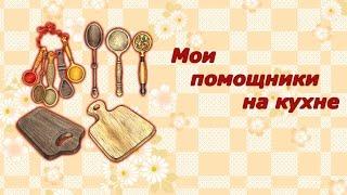 видео: Мои помощники на кухне
