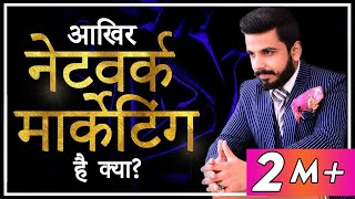 Network Marketing क्या है? | MLM क्या है?| Direct Selling | Pushkar Raj Thakur