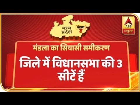 Kaun Banega Mukhyamantri: Know Why Mandla District Is Important For MP's Politics | ABP News