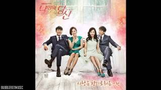 Ran (란) - 사랑은 향기로워요 (Love Is Fragrant) [You're Only Mine OST]