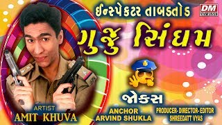 Gujju Singham - Kadak Gujarati Jokes | Amit Khuva | Comedy Video